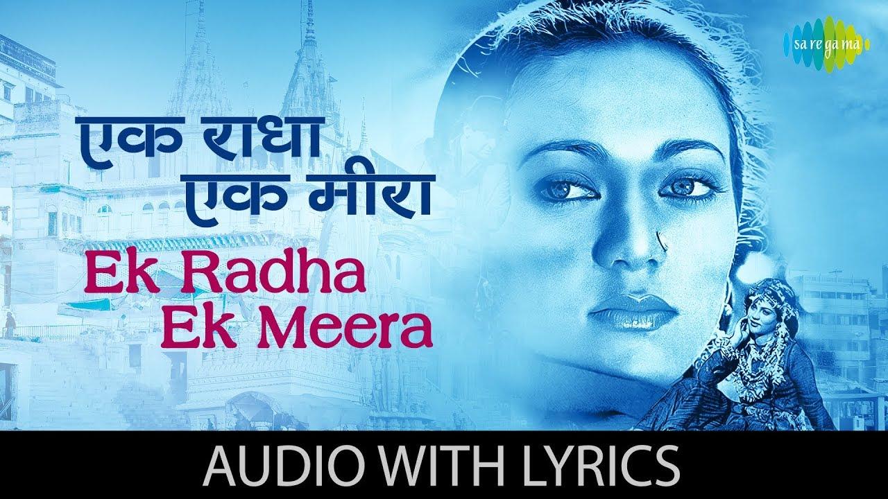Ek Radha Ek Meera lyrics in Hindi and English - Lata Mangeshkar, Ram Teri Ganga Maili (1985)