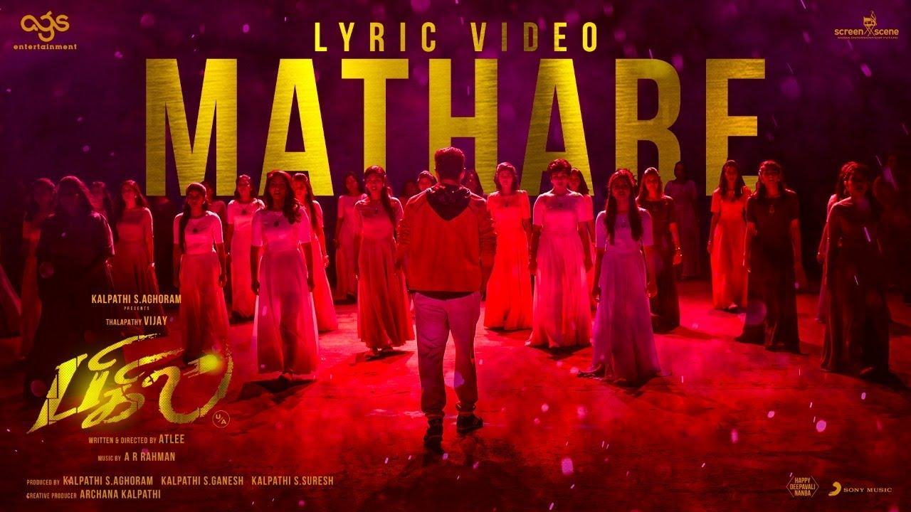 Maathare Lyrics in English sung by Chinmayi Sripaada and A.R. Rahman. Maathare is a tamil song from the Tamil movie Bigil (2019). This song is sung by Chinmayi Sripaada, Madhura Dhara Thalluri, Vithusayini, Akshara, Sireesha and A.R. Rahman.