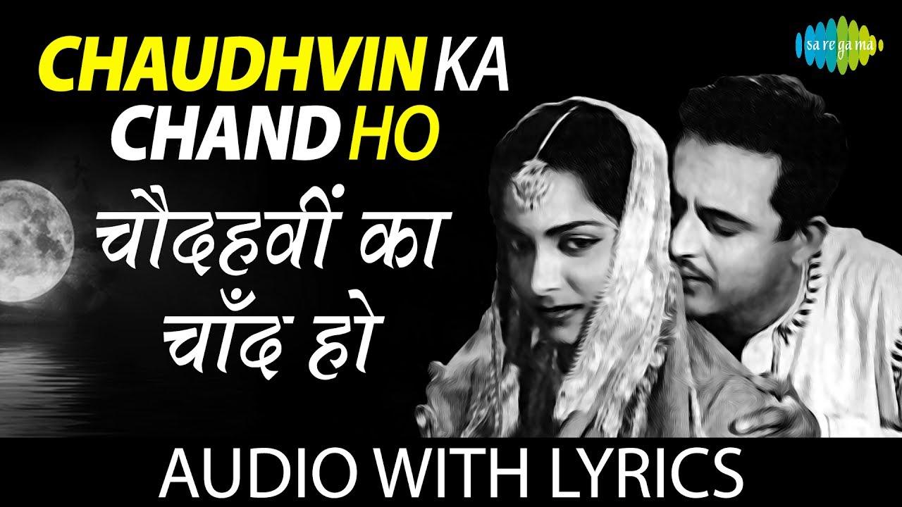 Chaudhvin Ka Chand Lyrics in Hindi and English - Mohammed Rafi, Chaudhvin Ka Chand (1960)