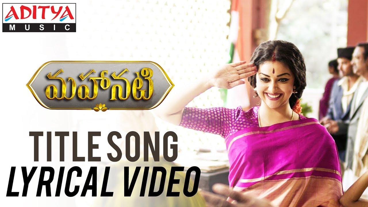 Mahanati Lyrics in Telugu and English - Anurag Kulkarni, Mahanati (2018)