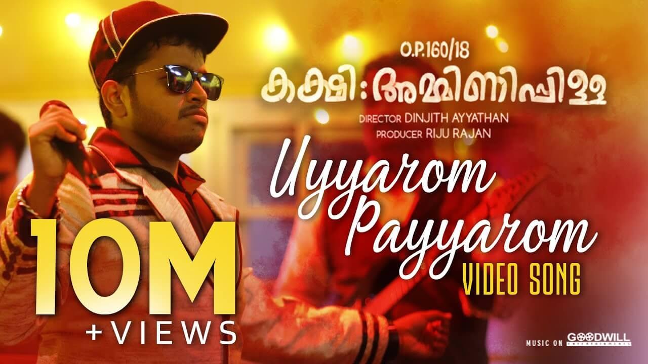 Uyyaram Payyaram Lyrics in Malayalam and English - Zia Ul Haq, Kakshi: Amminippilla (2019)