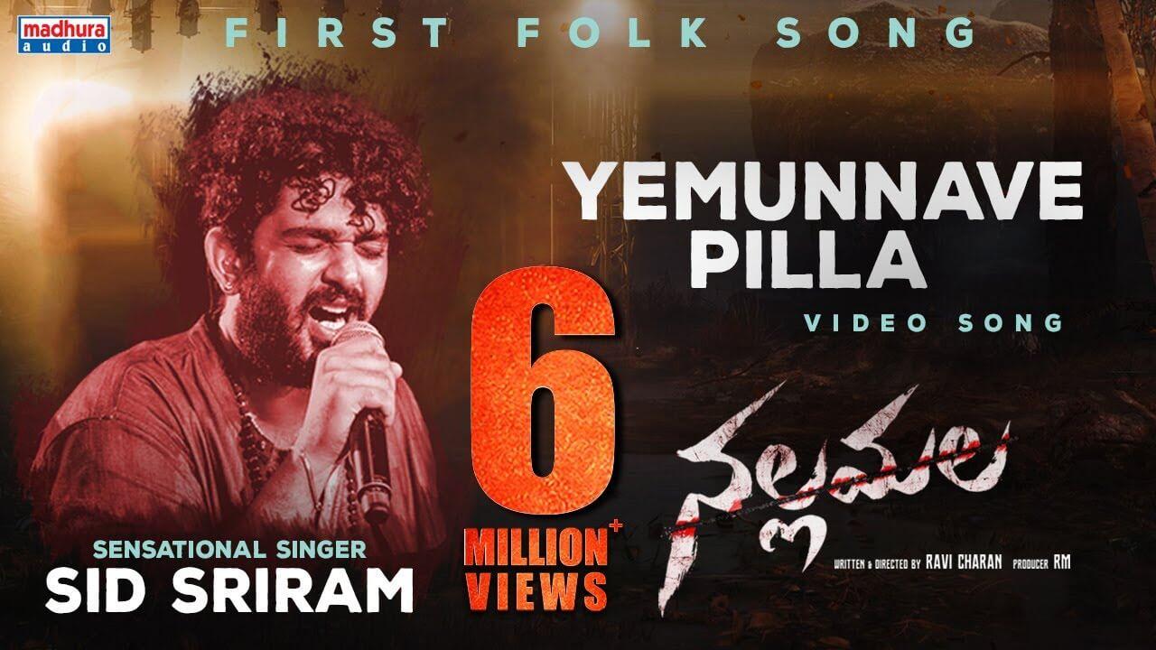 Yemunnave Pilla Lyrics in Telugu and English - Sid Sriram, Nallamala (2021)