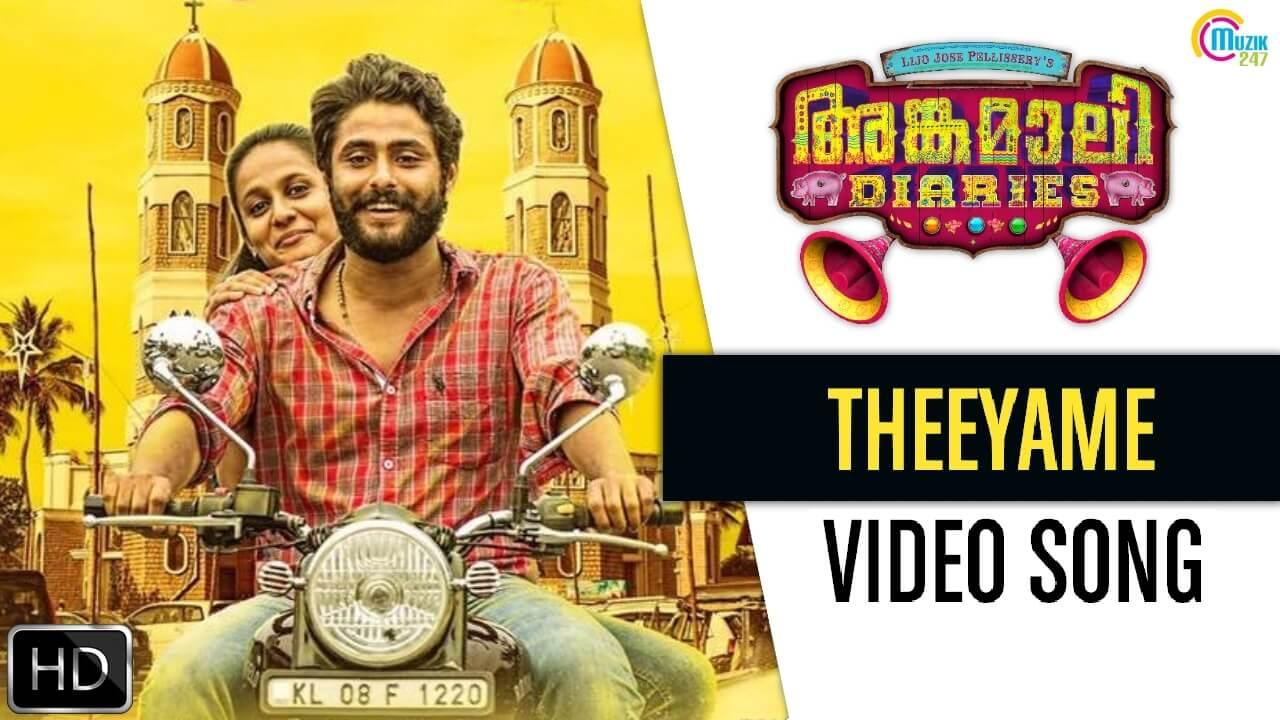 ഥീയമേ Theeyame Lyrics in Malayalam and English - Angamaly Diaries (2017), Angamaly Pranchi & Shreekumar Vakkiyil