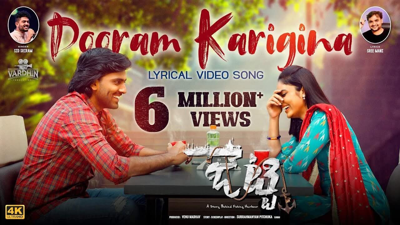 దూరం కరిగినా Dooram Karigina Lyrics in Telugu and English - Jetty (2021), Sid Sriram
